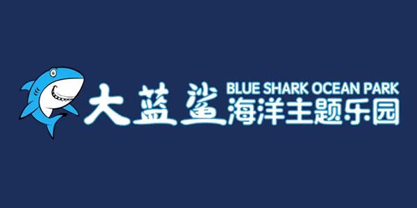 大蓝鲨海洋主题乐园
