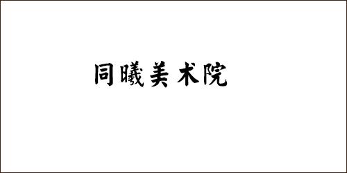 大赢家火爆四肖美术院