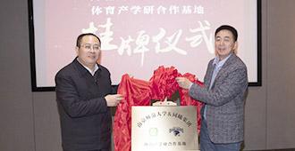 同曦集团与南京师范大学体育产学研合作基地正式挂牌